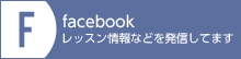facebook レッスン情報などを発信しています